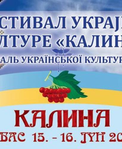 """ФЕСТИВАЛ УКРАЈИНСКЕ КУЛТУРЕ """"КАЛИНА"""" ЗА ВИКЕНД У ВРБАСУ"""